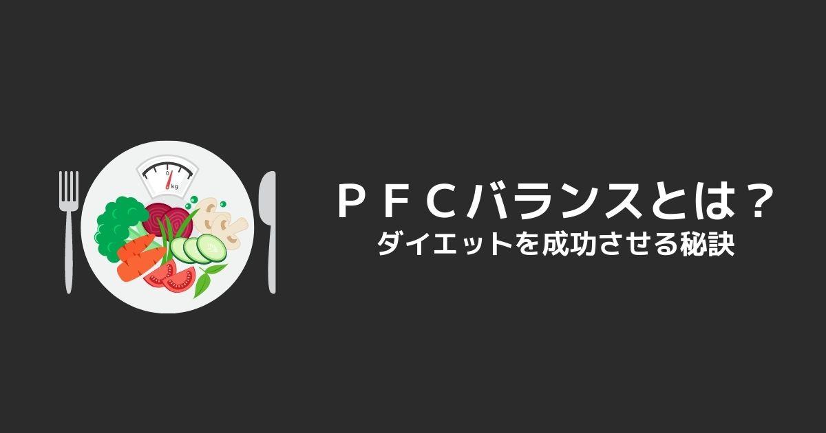 PFCバランス(アイキャッチ)