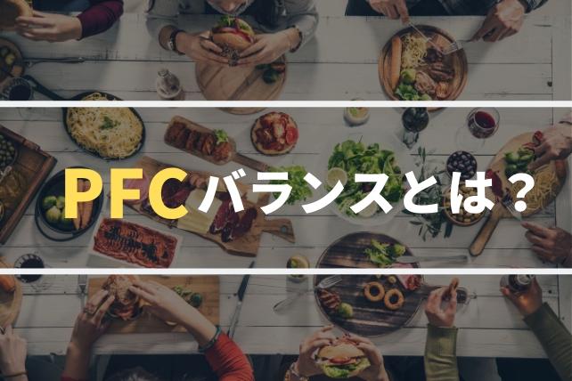 PFCバランス