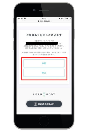 LEANBODY登録方法④