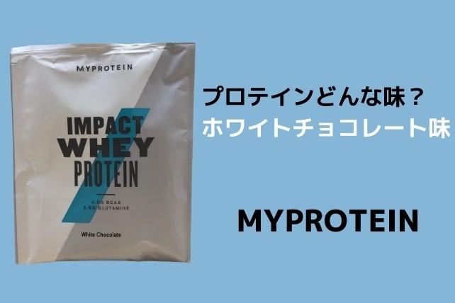 マイプロテインのホワイトチョコレート味