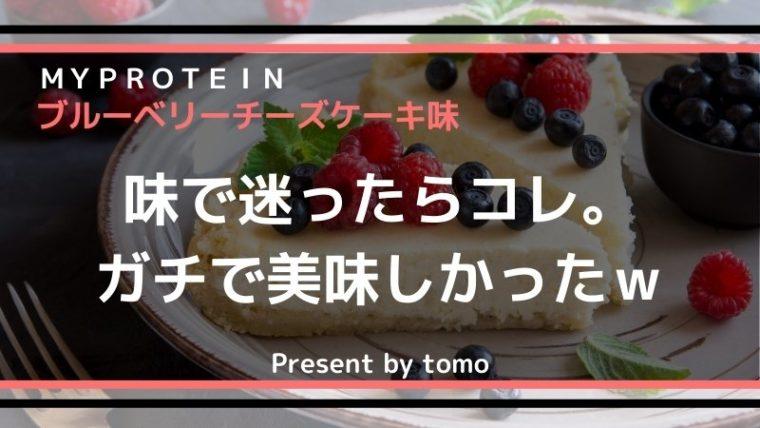 マイプロテインブルベリーチーズケーキ味(アイキャッチ)
