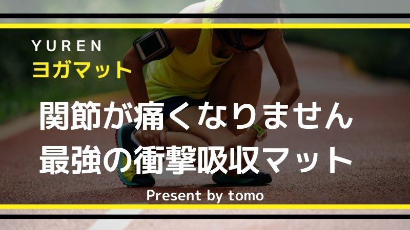 YURENヨガマット(アイキャッチ)