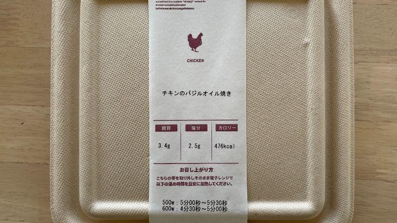 チキンのバジルオイル焼き(画像①)