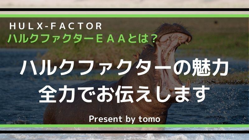 ハルクファクターEAAとは?(アイキャッチ)