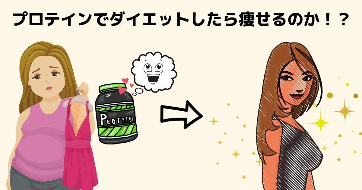 プロテインでダイエットしたら痩せるのか!?①