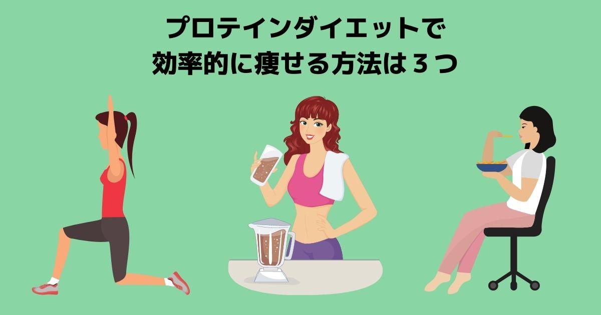 プロテインで効率的に痩せる方法は3つ