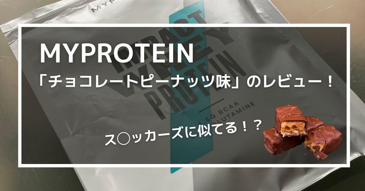 マイプロテインのチョコレートピーナッツ味